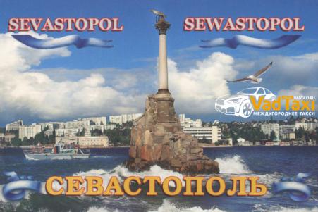 Такси межгород в Севастополе